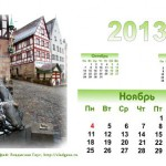 Календарь на 2013 год - Нюрнберг!
